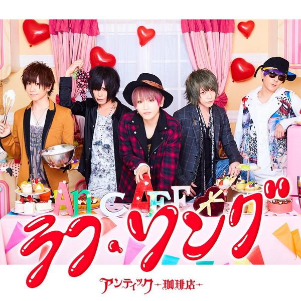 アンティック-珈琲店-/ラフ・ソング(初回限定盤)(DVD付)