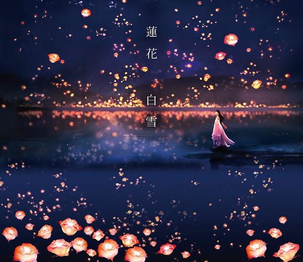 蓮花/白雪(初回限定盤)(DVD付)