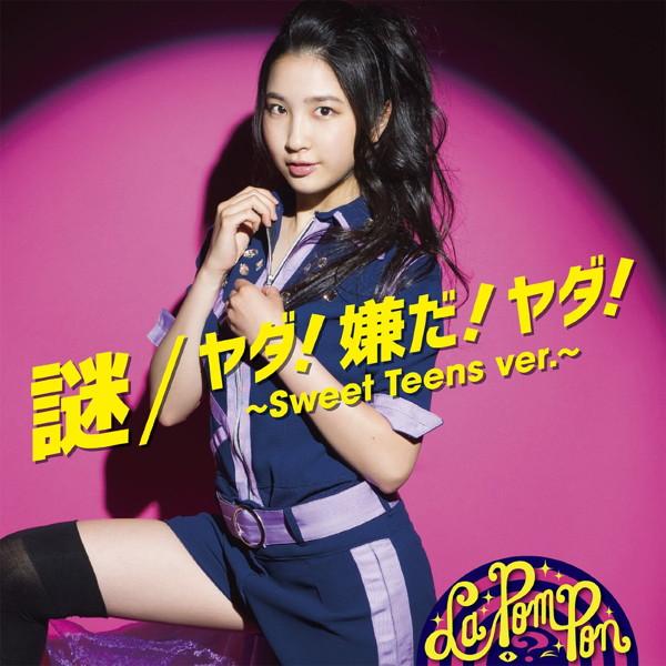 La PomPon/謎/ヤダ!嫌だ!ヤダ!〜Sweet Teens ver.〜(初回限定盤)(メンバーソロ MISAKI ver.)