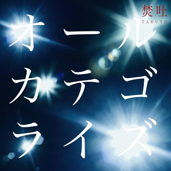 焚吐/オールカテゴライズ(初回限定版)(DVD付)