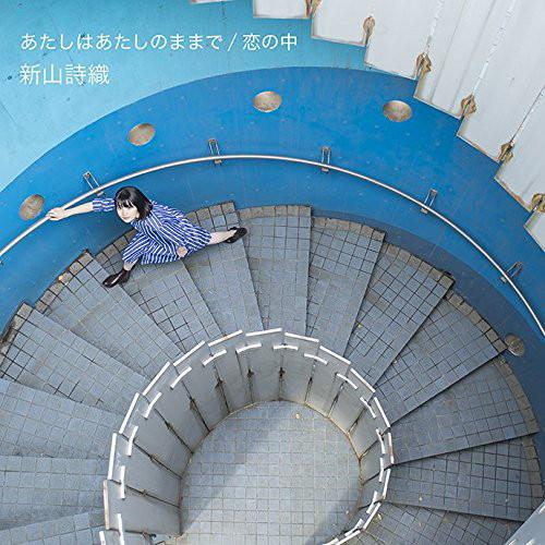 新山詩織/あたしはあたしのままで/恋の中(初回限定盤)(DVD付)