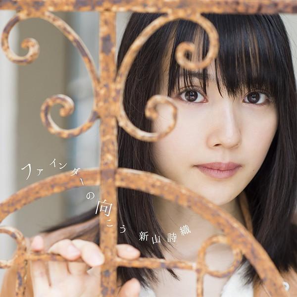 新山詩織/ファインダーの向こう(初回生産限定LIVE盤)(DVD付)