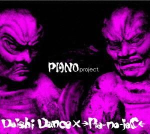 DAISHI DANCE×→Pia-no-jaC←/PIANO project.