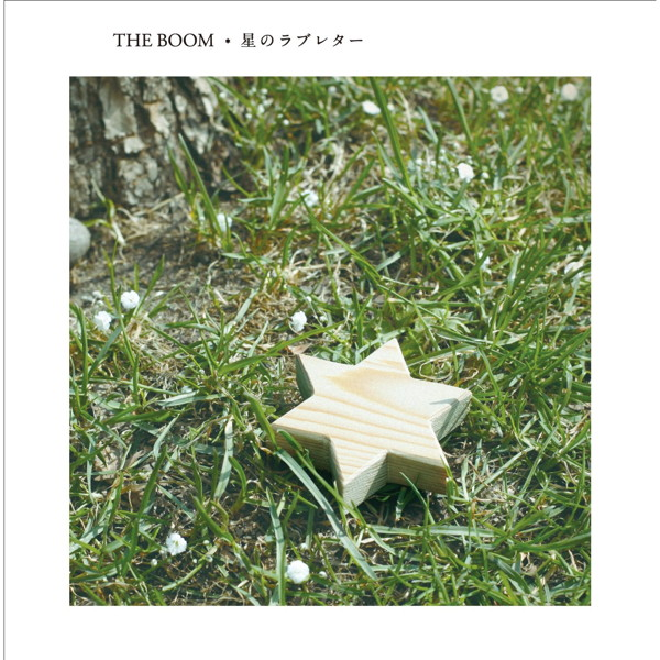BOOM/星のラブレター