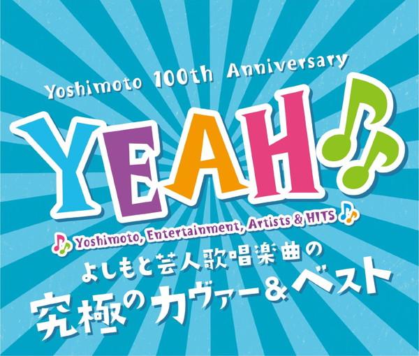 YEAH♪♪〜よしもとカヴァー&ベスト〜