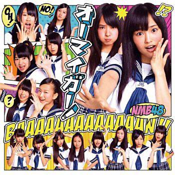 NMB48/オーマイガー!(Type-A)(DVD付)