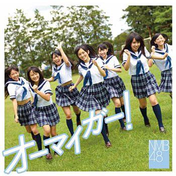 NMB48/オーマイガー!(Type-C)(DVD付)