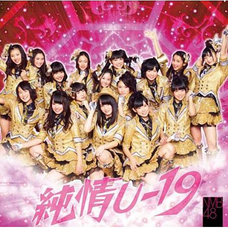 NMB48/純情U-19(Type-B)(DVD付)