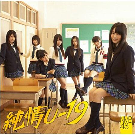 NMB48/純情U-19(Type-C)(DVD付)