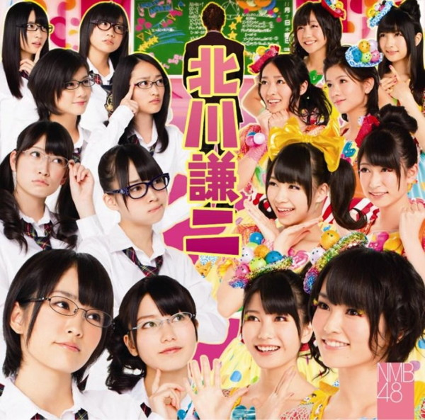NMB48/北川謙二(Type-A)(DVD付)