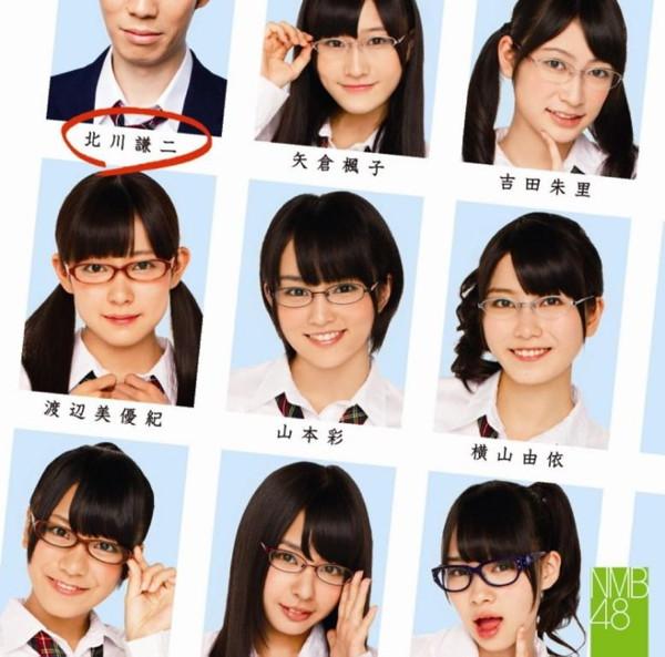 NMB48/北川謙二(Type-C)(DVD付)