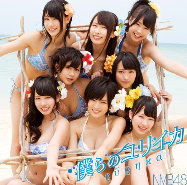NMB48/僕らのユリイカ(type-A)(DVD付)