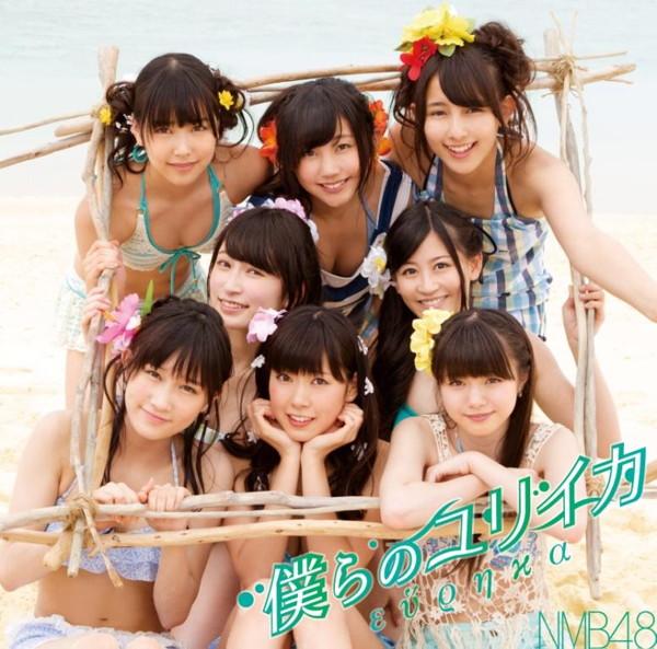 NMB48/僕らのユリイカ(type-B)(DVD付)