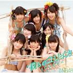 僕らのユリイカ(type-B)(DVD付)