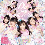 Rev. from DVL/Do my best !!(Type-A) (DVD付)【DMMオリジナル生写真付】