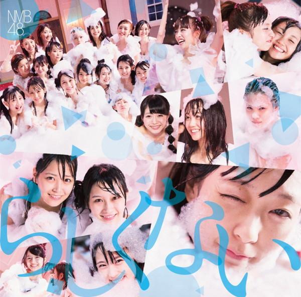 NMB48/らしくない (Type-C)(DVD付)