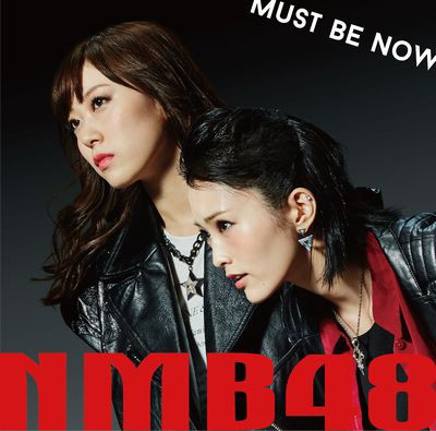 NMB48/Must be now(通常盤Type-B)(DVD付)