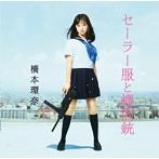 橋本環奈/セーラー服と機関銃(通常盤Type-A)(DVD付)