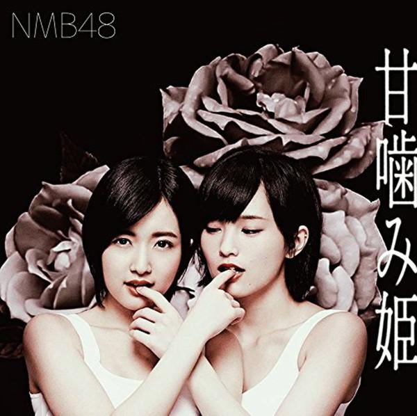 NMB48/甘噛み姫(通常盤Type-A)(DVD付)