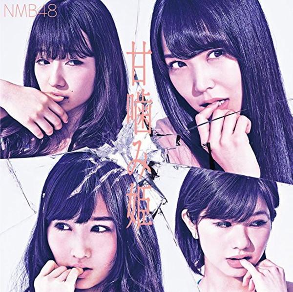 NMB48/甘噛み姫(通常盤Type-B)(DVD付)