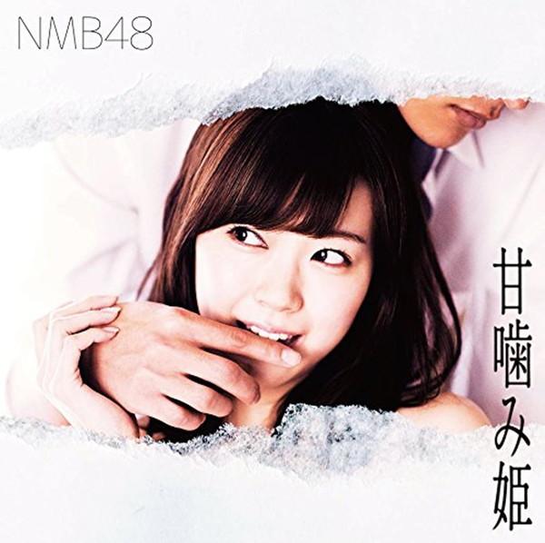 NMB48/甘噛み姫(通常盤Type-C)(DVD付)
