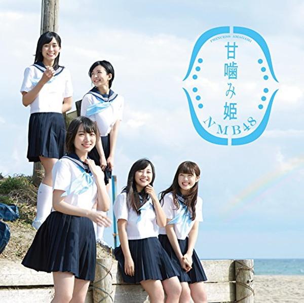 NMB48/甘噛み姫(通常盤Type-D)(DVD付)