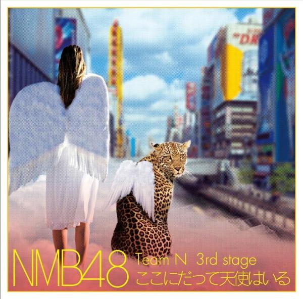 NMB48 Team N/ここにだって天使はいる