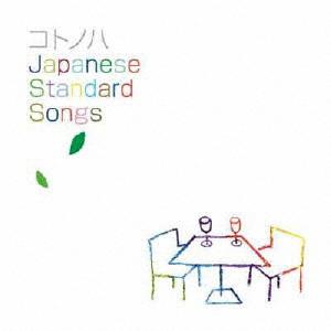 コトノハ〜「kemuri」という小さなダイニング発のコンピレーション・アルバム Vol.1〜
