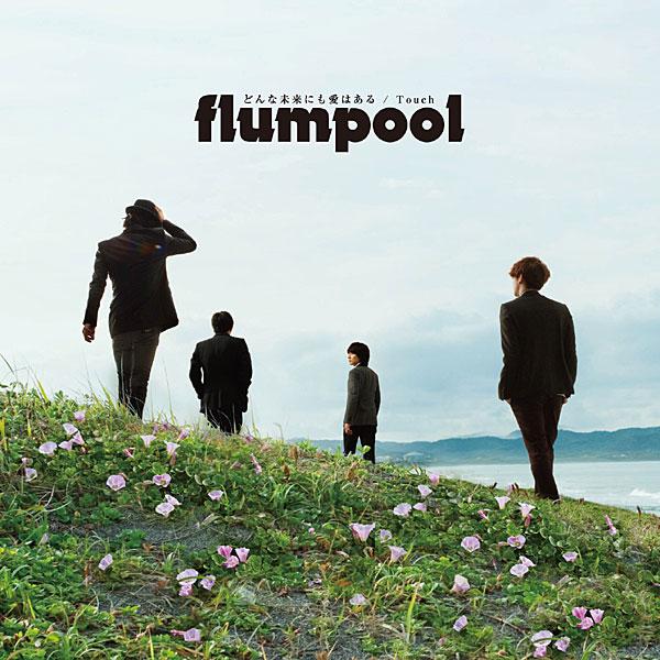 flumpool/どんな未来にも愛はある/Touch