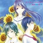 みみめめMIMI/センチメンタルラブ(DVD付)
