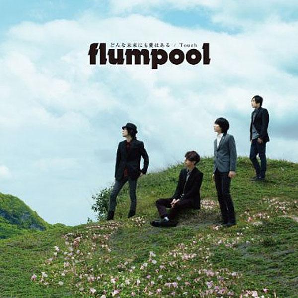 flumpool/どんな未来にも愛はある/Touch(初回限定盤)(DVD付)