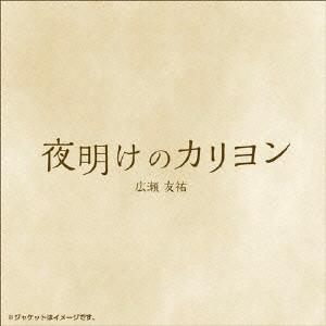 広瀬友祐/夜明けのカリヨン