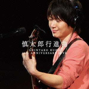 工藤慎太郎/慎太郎行進曲〜SHINTARO KUDO 10th ANNIVERSARY LIVE(初回限定盤)
