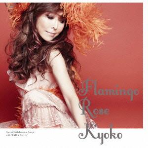 杏子/Flamingo Rose(初回生産限定盤)(DVD付)