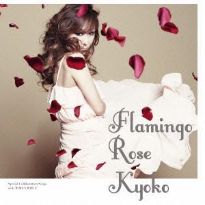杏子/Flamingo Rose
