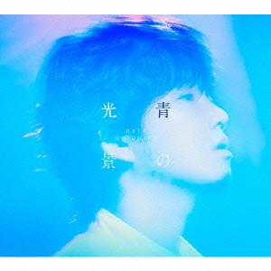 秦基博/青の光景(初回生産限定盤)(DVD付)