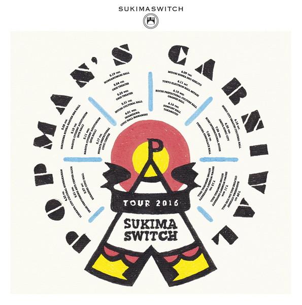 スキマスイッチ/スキマスイッチTOUR2016'POPMAN'S CARNIVAL'(通常盤)