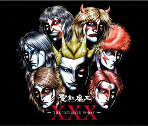 聖飢魔II/XXX-THE ULTIMATE WORST-