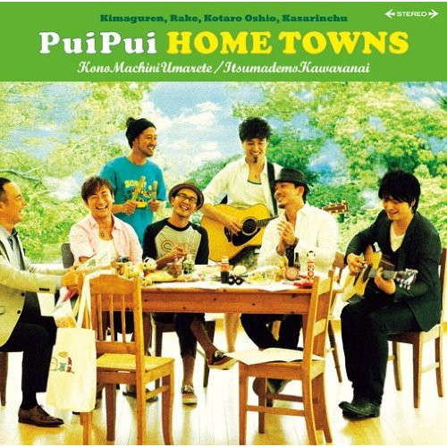 PuiPui HOME TOWNS/この街に生まれて/いつまでも変わらない