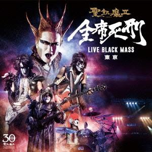 聖飢魔II/全席死刑-LIVE BLACK MASS 東京-