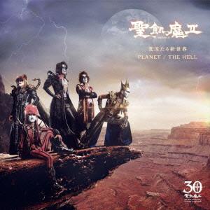 聖飢魔II/荒涼たる新世界/PLANET / THE HELL(通常盤)