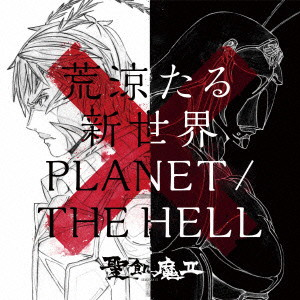聖飢魔II/荒涼たる新世界/PLANET / THE HELL(期間生産限定盤)