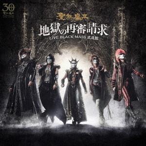 聖飢魔II/地獄の再審請求-LIVE BLACK MASS 武道館-