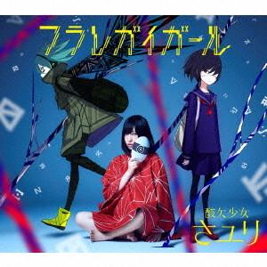 さユり/フラレガイガール(初回生産限定盤B)(DVD付)