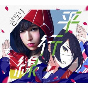 さユり/平行線(初回生産限定盤)(DVD付)