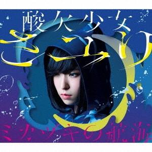 さユり/ミカヅキの航海(初回生産限定盤A)(Blu-ray Disc付)