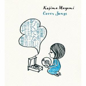 小島麻由美/Cover Songs