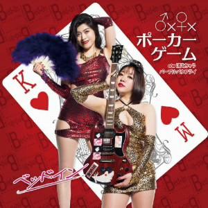 ベッド・イン/♂×♀×ポーカーゲーム/消えちゃうパープルバタフライ(DVD付)