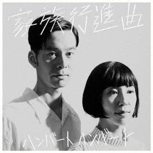 ハンバート・ハンバート/家族行進曲(初回限定盤)(DVD付)