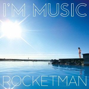 ロケットマン(ふかわりょう)/I'M MUSIC